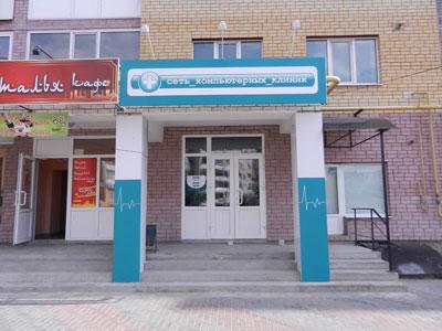 Клиника № 524 в Дзержинске