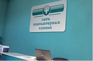 Компьютерная клиника № 931