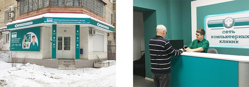 Компьютерная клиника №664